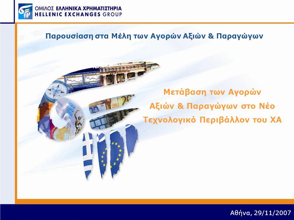 12 Μετάπτωση Αγοράς Παραγώγων στο ΤΡΕΧΟΝ Περιβάλλον Σάββατο 1/12/2007 Έως 1:00μμ ΧΑ Διαμόρφωση Νέων OM Gateways (μετατροπή σε shadow) μ έσω απομακρυσμένης πρόσβασης Από 1:00μμ – 3:00μμ Μέλη ΧΑ 1:00μμ: Power-On OM Gateways παραγωγής (τρέχον περιβάλλον) Έλεγχος συνδεσιμότητας & Αποστολή Φόρμας σε ΧΑ Από 3-14/12/2007 Διατήρηση τρέχουσας υποδομής (κεντρικά συστήματα και OM Gateways) για πιθανή μετάπτωση από το ΝΕΟ στο ΤΡΕΧΟΝ περιβάλλον