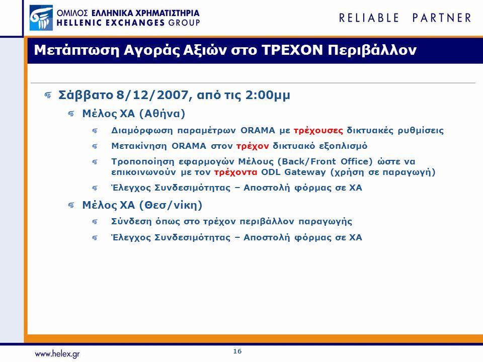 16 Μετάπτωση Αγοράς Αξιών στο ΤΡΕΧΟΝ Περιβάλλον Σάββατο 8/12/2007, από τις 2:00μμ Μέλος ΧΑ (Αθήνα) Διαμόρφωση παραμέτρων ORAMA με τρέχουσες δικτυακές