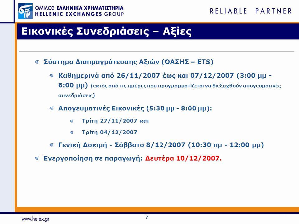 7 Εικονικές Συνεδριάσεις – Αξίες Σύστημα Διαπραγμάτευσης Αξιών (ΟΑΣΗΣ – ETS) Καθημερινά από 26/11/2007 έως και 07/12/2007 (3:00 μμ - 6:00 μμ) (εκτός α