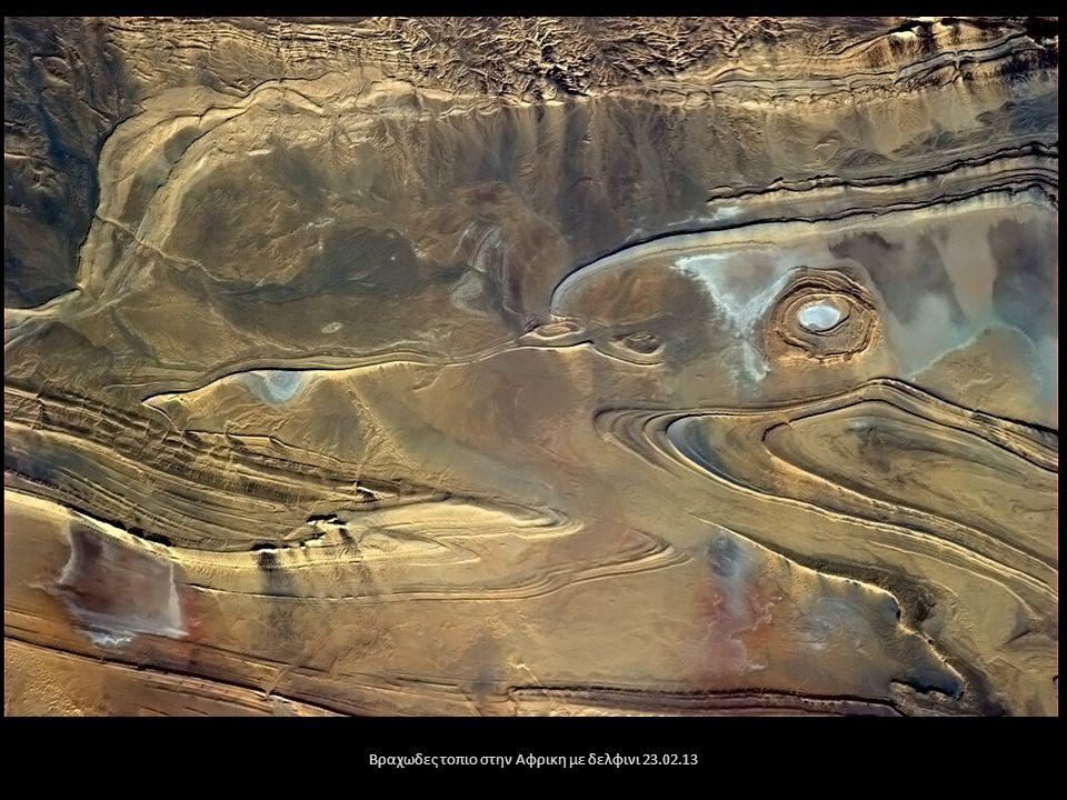 Βραχωδες τοπιο στην Αφρικη με δελφινι 23.02.13