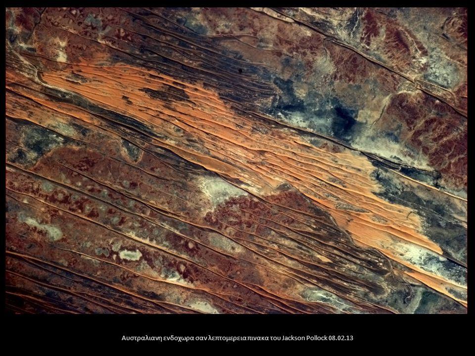 Αυστραλιανη ενδοχωρα σαν λεπτομερεια πινακα του Jackson Pollock 08.02.13