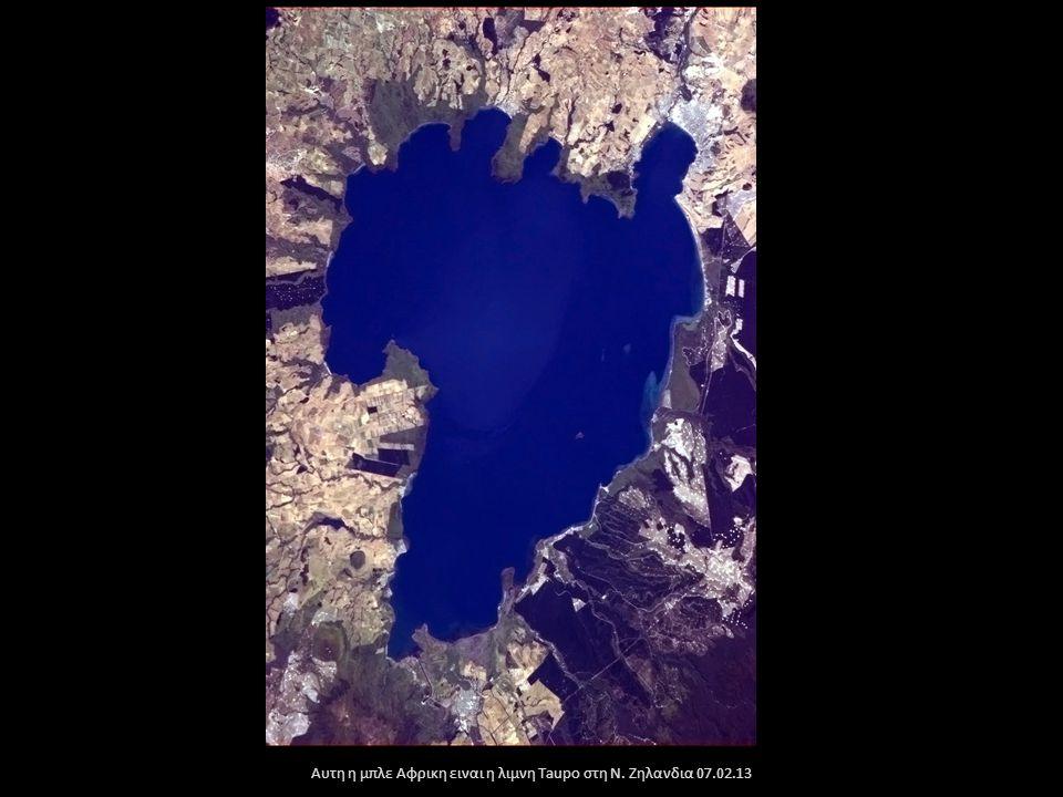 Αυτη η μπλε Αφρικη ειναι η λιμνη Taupo στη Ν. Ζηλανδια 07.02.13