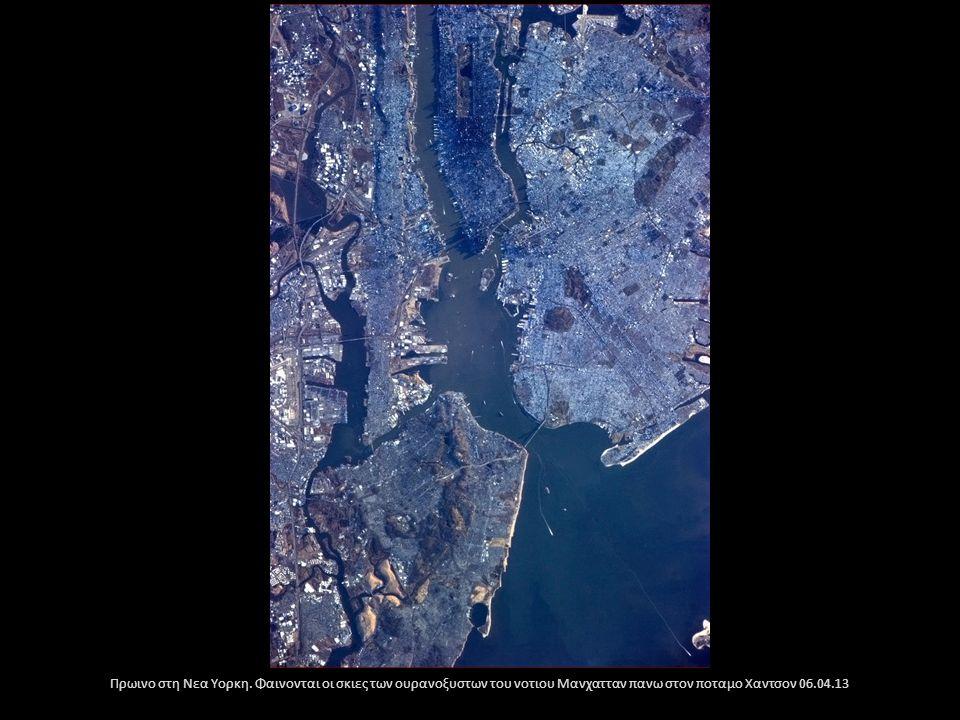 Πρωινο στη Νεα Υορκη. Φαινονται οι σκιες των ουρανοξυστων του νοτιου Μανχατταν πανω στον ποταμο Χαντσον 06.04.13