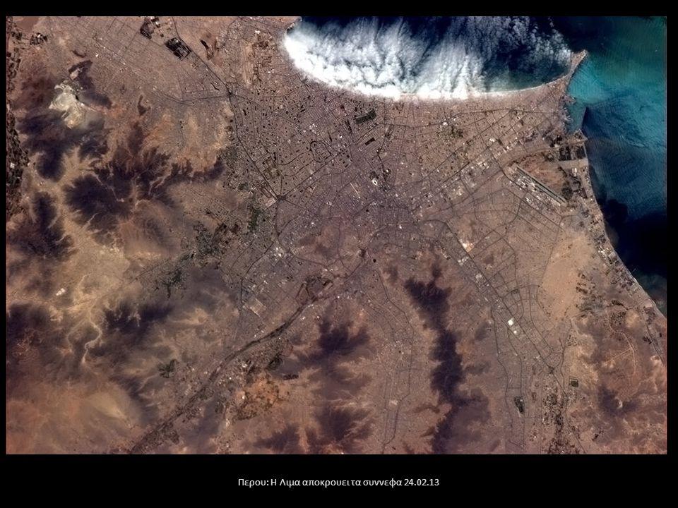 Περου: Η Λιμα αποκρουει τα συννεφα 24.02.13