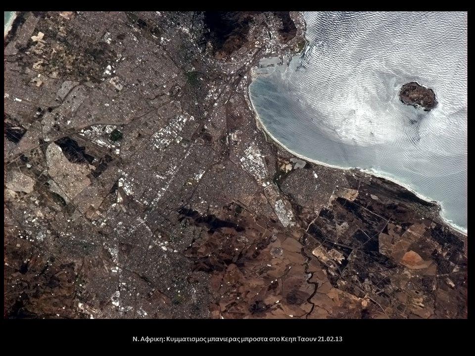 Ν. Αφρικη: Κυμματισμος μπανιερας μπροστα στο Κεηπ Ταουν 21.02.13