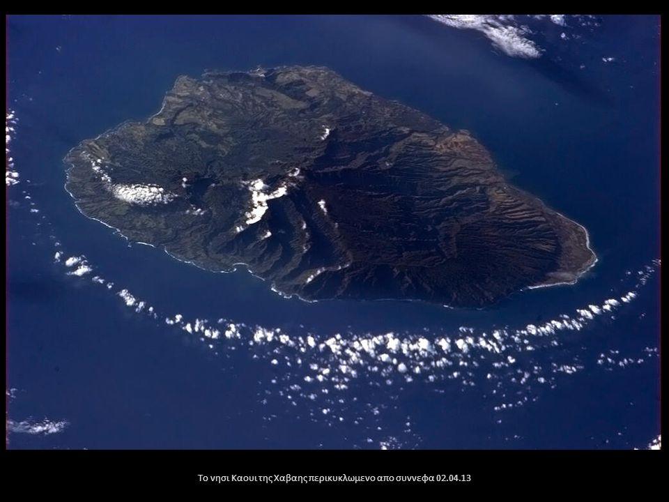Το νησι Καουι της Χαβαης περικυκλωμενο απο συννεφα 02.04.13
