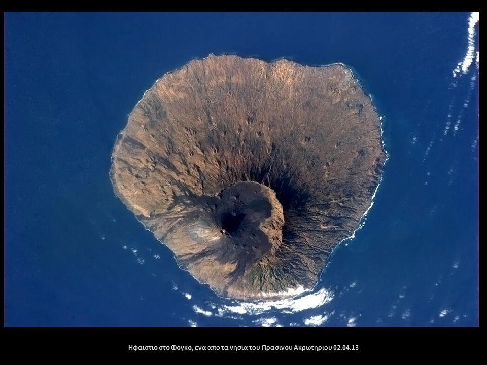 Ηφαιστιο στο Φογκο, ενα απο τα νησια του Πρασινου Ακρωτηριου 02.04.13