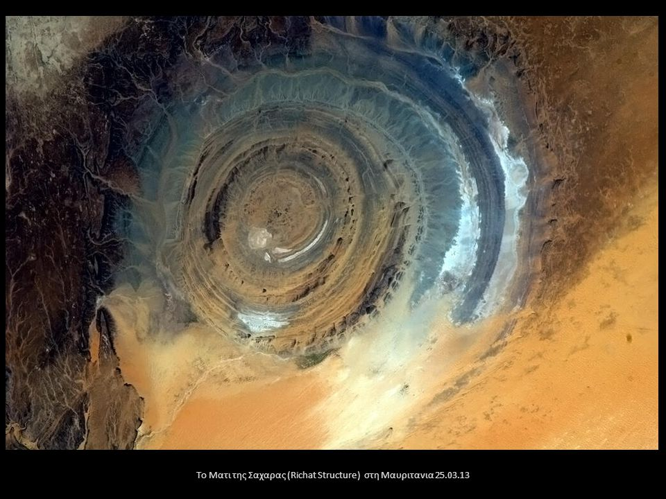 Το Ματι της Σαχαρας (Richat Structure) στη Μαυριτανια 25.03.13