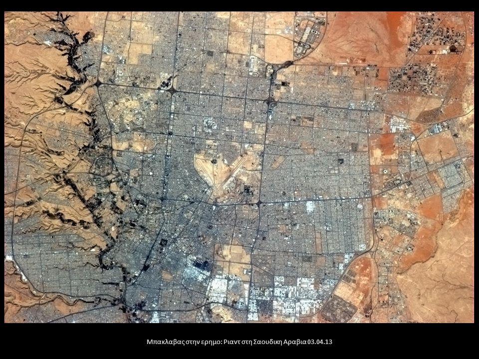 Μπακλαβας στην ερημο: Ριαντ στη Σαουδικη Αραβια 03.04.13