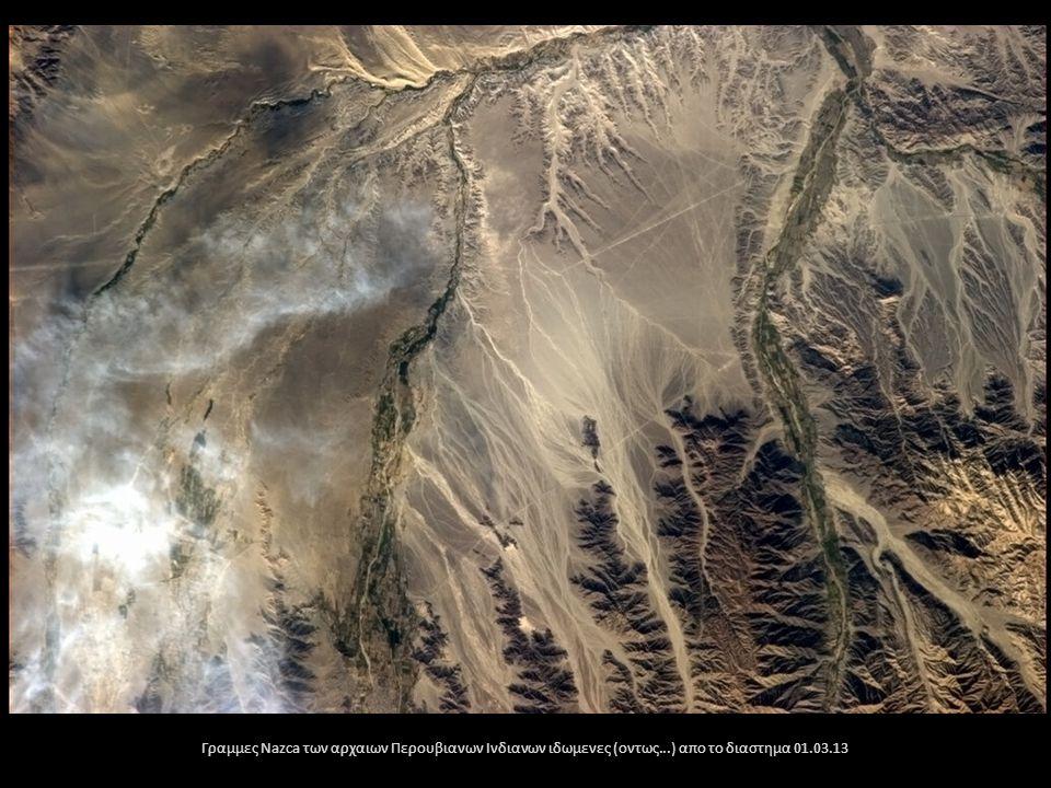 Γραμμες Nazca των αρχαιων Περουβιανων Ινδιανων ιδωμενες (οντως...) απο το διαστημα 01.03.13