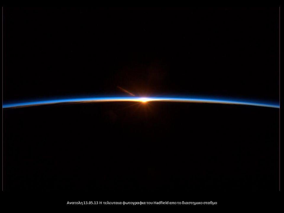 Ανατολη 13.05.13 Η τελευταια φωτογραφια του Hadfield απο το διαστημικο σταθμο