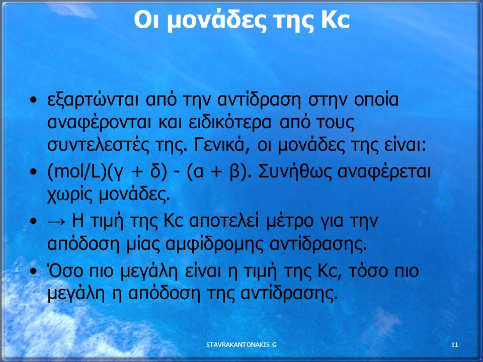 STAVRAKANTONAKIS G11 Οι µονάδες της Kc εξαρτώνται από την αντίδραση στην οποία αναφέρονται και ειδικότερα από τους συντελεστές της. Γενικά, οι µονάδες