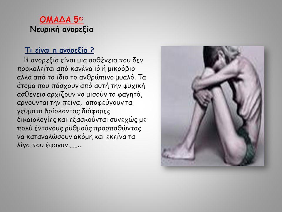 ΟΜΑΔΑ 5 η: Νευρική ανορεξία Τι είναι η ανορεξία .