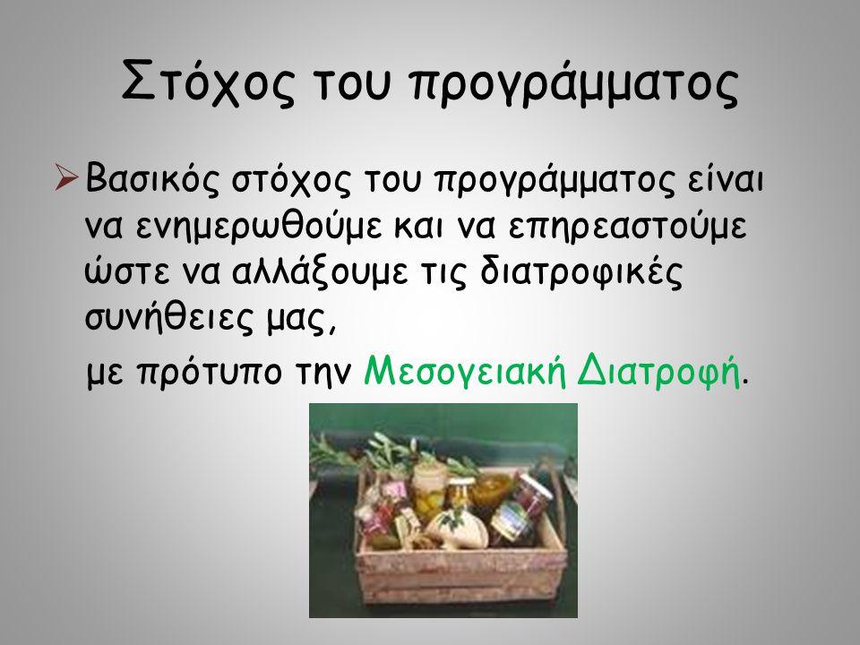 Στόχος του προγράμματος  Βασικός στόχος του προγράμματος είναι να ενημερωθούμε και να επηρεαστούμε ώστε να αλλάξουμε τις διατροφικές συνήθειες μας, με πρότυπο την Μεσογειακή Διατροφή.