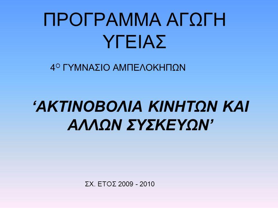 ΠΡΟΓΡΑΜΜΑ ΑΓΩΓΗ ΥΓΕΙΑΣ 4 Ο ΓΥΜΝΑΣΙΟ ΑΜΠΕΛΟΚΗΠΩΝ 'ΑΚΤΙΝΟΒΟΛΙΑ ΚΙΝΗΤΩΝ ΚΑΙ ΑΛΛΩΝ ΣΥΣΚΕΥΩΝ' ΣΧ.
