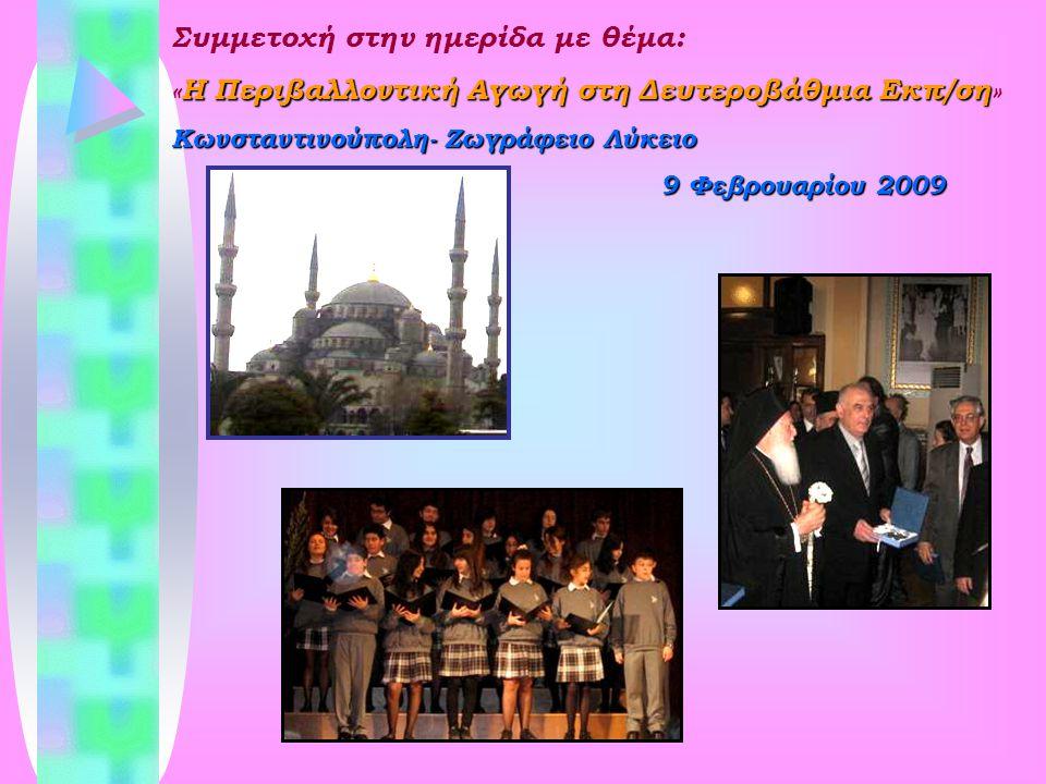 2 η Πανελλήνια Συνδιάσκεψη του Ελληνικού Δικτύου Friends of Nature 2 η Πανελλήνια Συνδιάσκεψη του Ελληνικού Δικτύου Friends of Nature Θέμα: ″Κλιματικές αλλαγές″ Διοργάνωση: Διεύθυνση Δ/θμιας Εκπ/σης Δυτ.