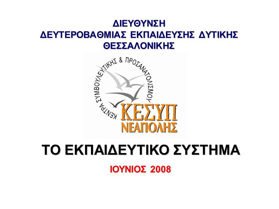© ΚΕΣΥΠ ΝΕΑΠΟΛΗΣ22
