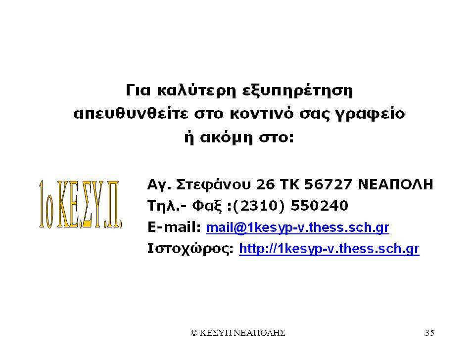 © ΚΕΣΥΠ ΝΕΑΠΟΛΗΣ35