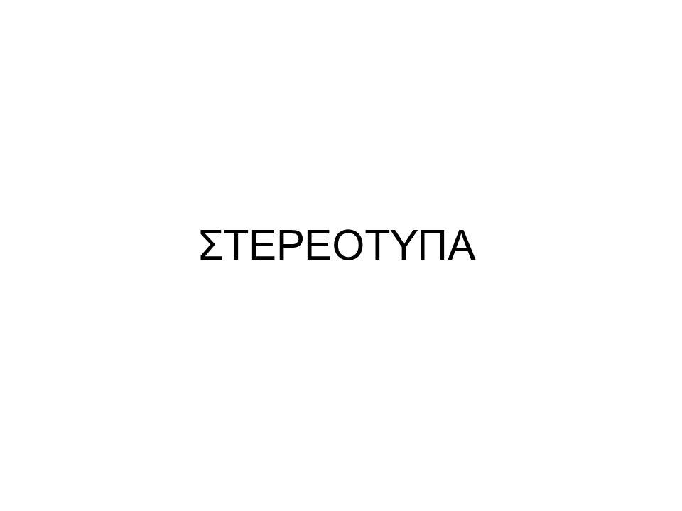 ΣΤΕΡΕΟΤΥΠΑ
