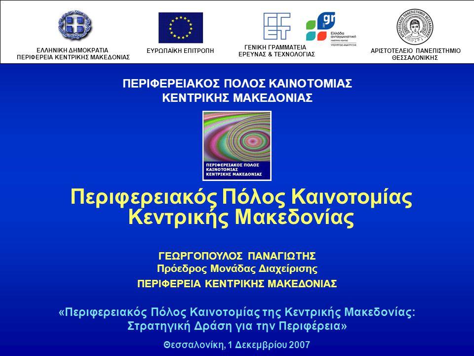 ΠΕΡΙΦΕΡΕΙΑΚΟΣ ΠΟΛΟΣ ΚΑΙΝΟΤΟΜΙΑΣ ΚΕΝΤΡΙΚΗΣ ΜΑΚΕΔΟΝΙΑΣ «Περιφερειακός Πόλος Καινοτομίας της Κεντρικής Μακεδονίας: Στρατηγική Δράση για την Περιφέρεια» Θ