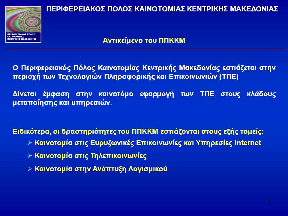 3 Αντικείμενο του ΠΠΚΚΜ ΠΕΡΙΦΕΡΕΙΑΚΟΣ ΠΟΛΟΣ ΚΑΙΝΟΤΟΜΙΑΣ ΚΕΝΤΡΙΚΗΣ ΜΑΚΕΔΟΝΙΑΣ Ο Περιφερειακός Πόλος Καινοτομίας Κεντρικής Μακεδονίας εστιάζεται στην πε