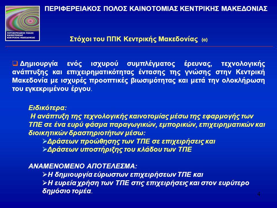 4 Στόχοι του ΠΠΚ Κεντρικής Μακεδονίας (α) ΠΕΡΙΦΕΡΕΙΑΚΟΣ ΠΟΛΟΣ ΚΑΙΝΟΤΟΜΙΑΣ ΚΕΝΤΡΙΚΗΣ ΜΑΚΕΔΟΝΙΑΣ  Δημιουργία ενός ισχυρού συμπλέγματος έρευνας, τεχνολο