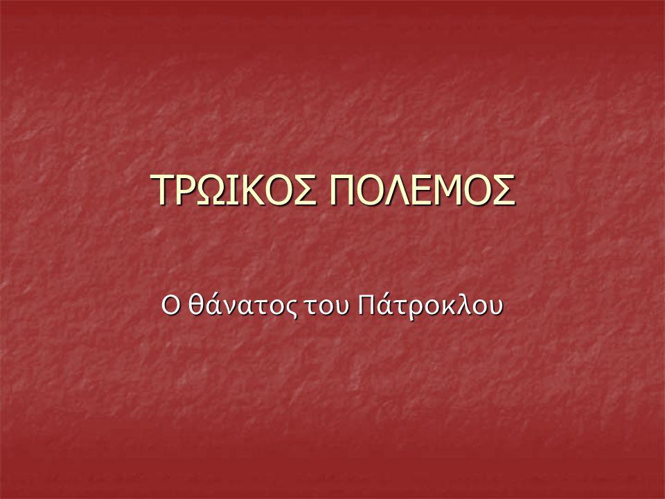 ΤΡΩΙΚΟΣ ΠΟΛΕΜΟΣ Ο θάνατος του Πάτροκλου