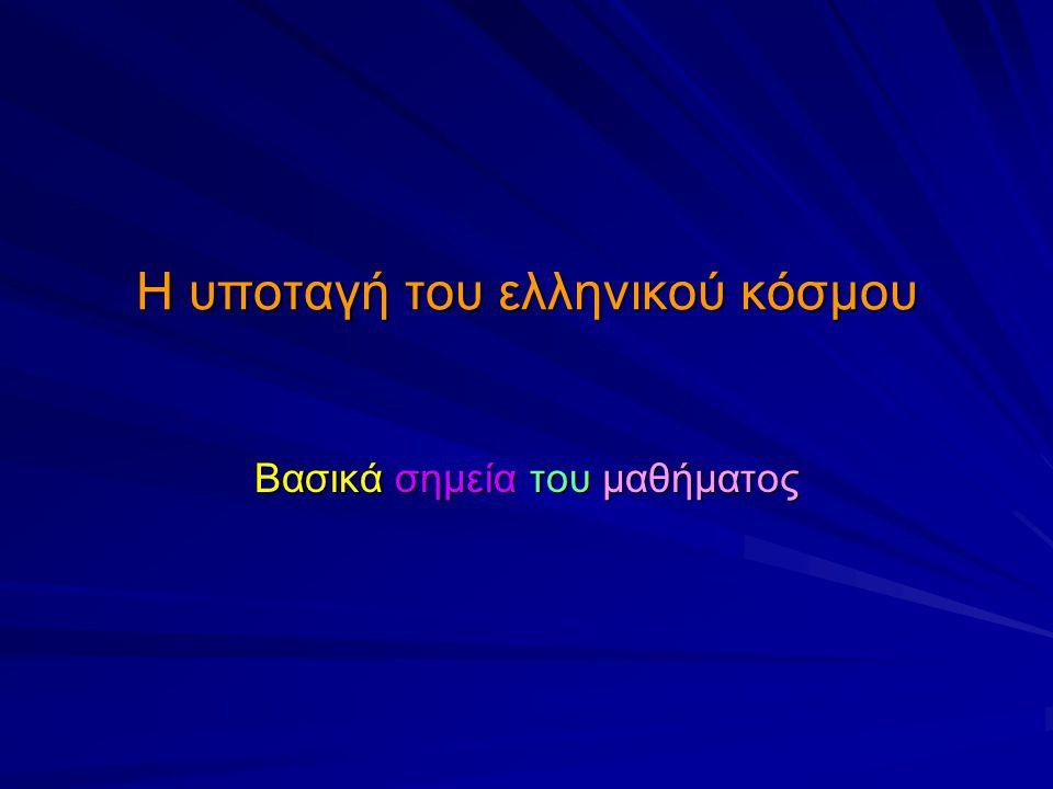 H υποταγή του ελληνικού κόσμου Βασικά σημεία του μαθήματος
