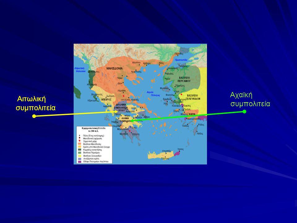 Αιτωλική συμπολιτεία Αχαϊκή συμπολιτεία