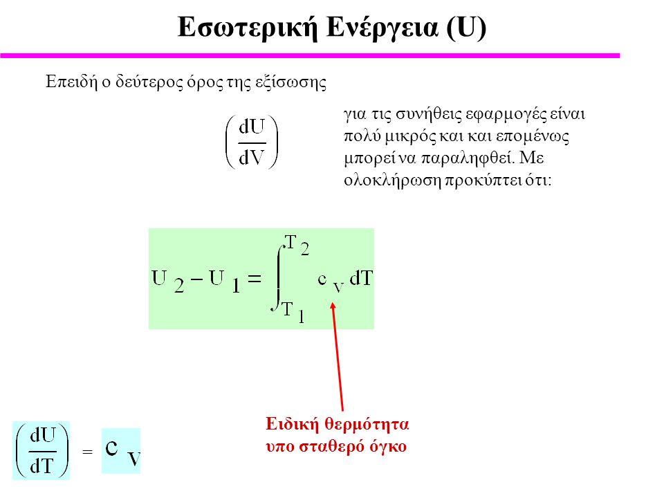 Εσωτερική Ενέργεια (U) Ειδική θερμότητα υπο σταθερό όγκο Επειδή ο δεύτερος όρος της εξίσωσης για τις συνήθεις εφαρμογές είναι πολύ μικρός και και επομένως μπορεί να παραληφθεί.
