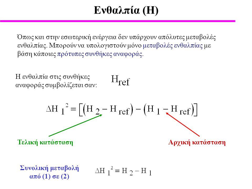 Ενθαλπία (Η) Όπως και στην εσωτερική ενέργεια δεν υπάρχουν απόλυτες μεταβολές ενθαλπίας.
