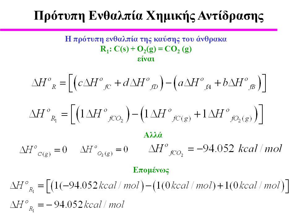 Πρότυπη Ενθαλπία Χημικής Αντίδρασης H πρότυπη ενθαλπία της καύσης του άνθρακα R 1 : C(s) + O 2 (g) = CO 2 (g) είναι Αλλά Επομένως