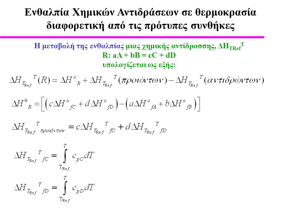 H μεταβολή της ενθαλπίας μιας χημικής αντίδρασσης, ΔΗ TRef T R: aA + bB = cC + dD υπολογίζεται ως εξής: