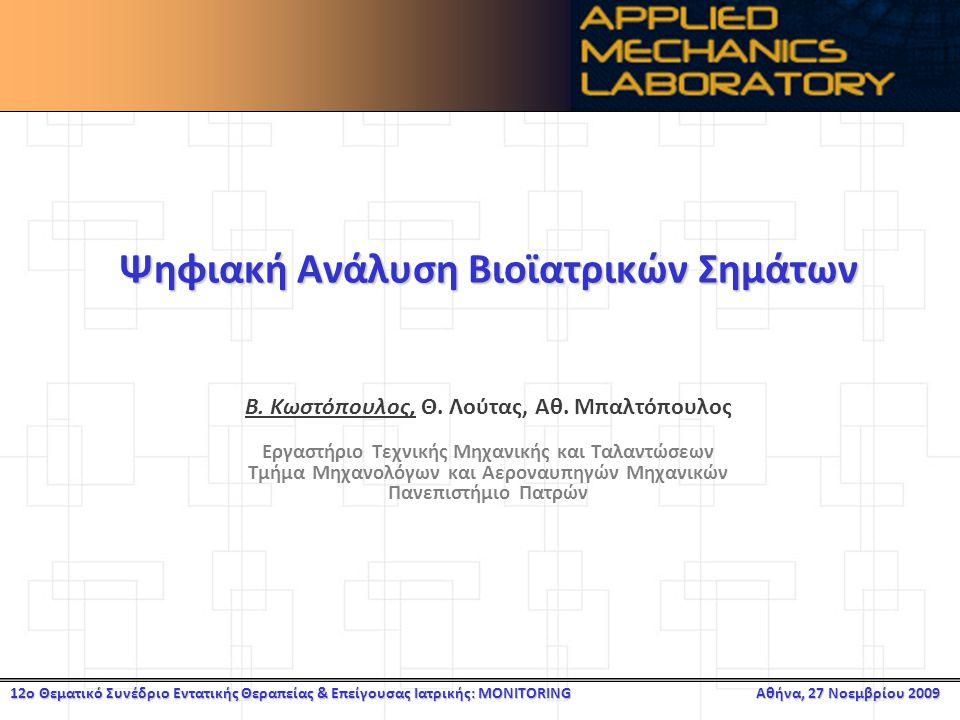 12ο Θεματικό Συνέδριο Εντατικής Θεραπείας & Επείγουσας Ιατρικής: MONITORING Αθήνα, 27 Νοεμβρίου 2009 Ψηφιακή Ανάλυση Βιοϊατρικών Σημάτων Β.