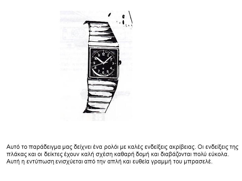 Σ99αββ60 Αυτό το παράδειγμα μας δείχνει ένα ρολόι με καλές ενδείξεις ακρίβειας. Οι ενδείξεις της πλάκας και οι δείκτες έχουν καλή σχέση καθαρή δομή κα