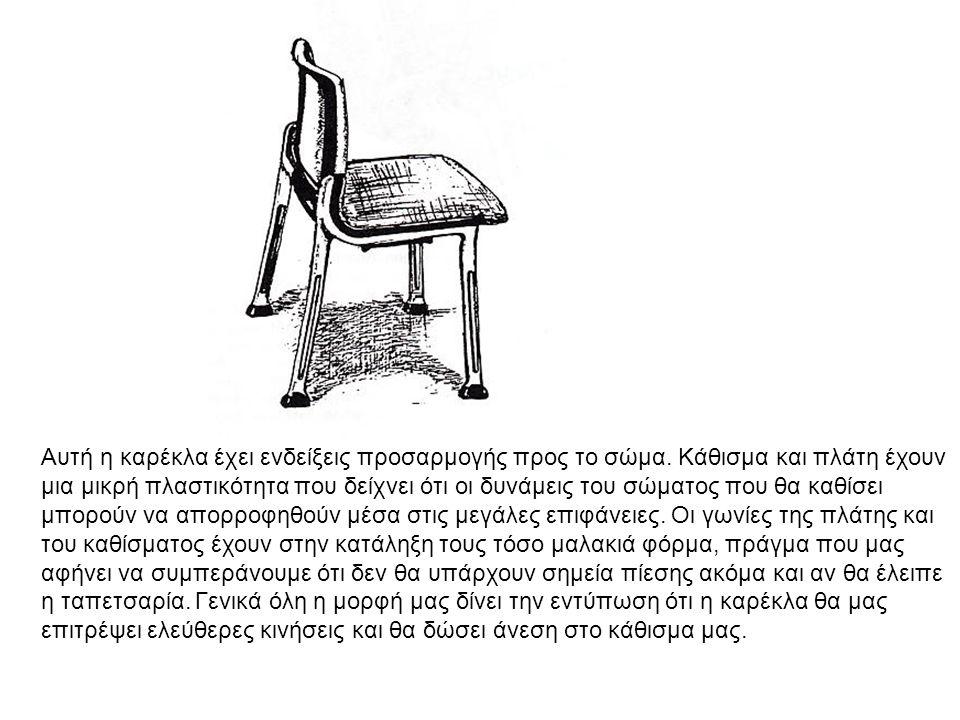 Σ103αββ63 Αυτή η καρέκλα έχει ενδείξεις προσαρμογής προς το σώμα. Κάθισμα και πλάτη έχουν μια μικρή πλαστικότητα που δείχνει ότι οι δυνάμεις του σώματ