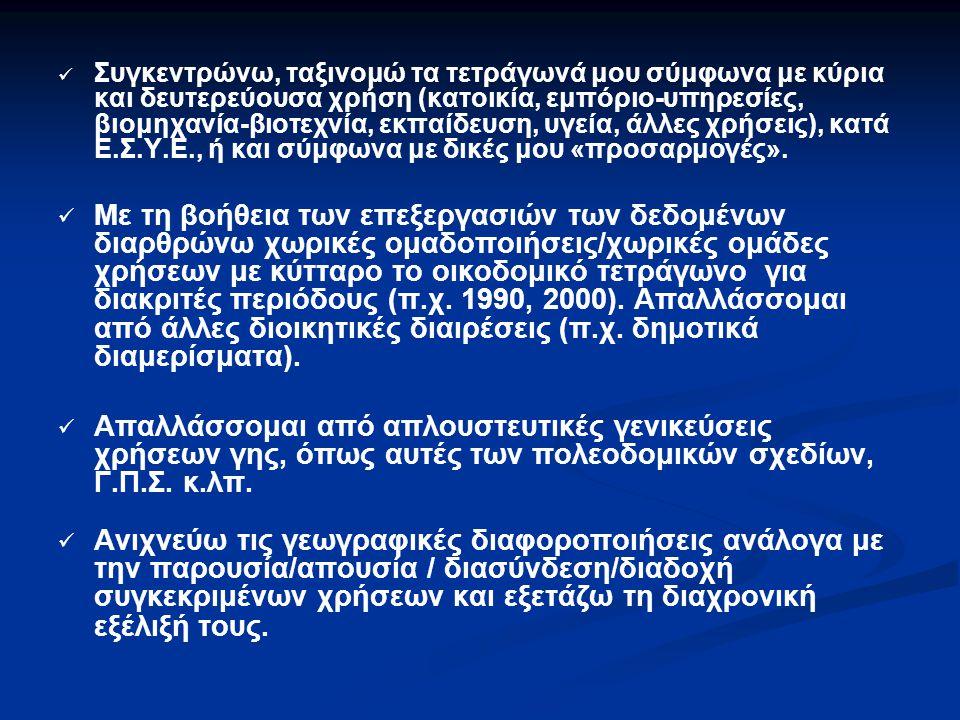 Δήμος Πειραιά: Πλήθος Οικοδομικών Τετραγώνων (ΟΤ) και Ποσοστιαία Κατανομή Κτιρίων Κύριας Χρήσης ανά Χωρική Ομάδα Χρήσεων (ΧΟΧ), 1990 ΧΟΧ 1: Κατοικία ως κυρίαρχη χρήση.