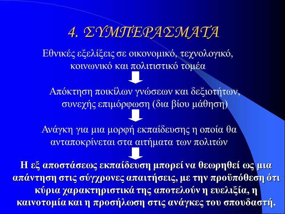4. ΣΥΜΠΕΡΑΣΜΑΤΑ Εθνικές εξελίξεις σε οικονομικό, τεχνολογικό, κοινωνικό και πολιτιστικό τομέα Απόκτηση ποικίλων γνώσεων και δεξιοτήτων, συνεχής επιμόρ