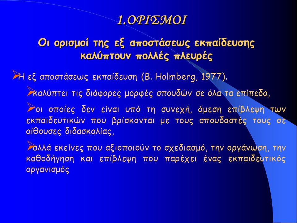 1.ΟΡΙΣΜΟΙ  Η εξ αποστάσεως εκπαίδευση (B. Holmberg, 1977).