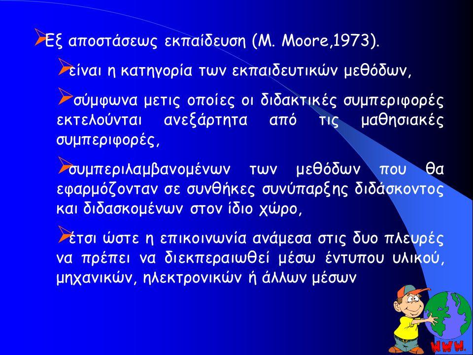 Εξ αποστάσεως εκπαίδευση (M. Μoore,1973).
