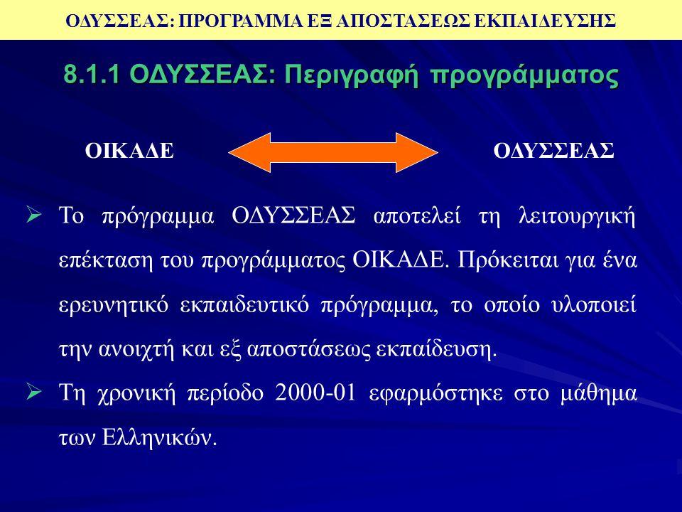Στην ενότητα αυτή παρατίθεται η θεωρητική τεκμηρίωση του Προγράμματος ΟΔΥΣΣΕΑΣ 2002 στα πλαίσια του οποίου υλοποιήθηκε η Διδασκαλία της Επιστήμης και
