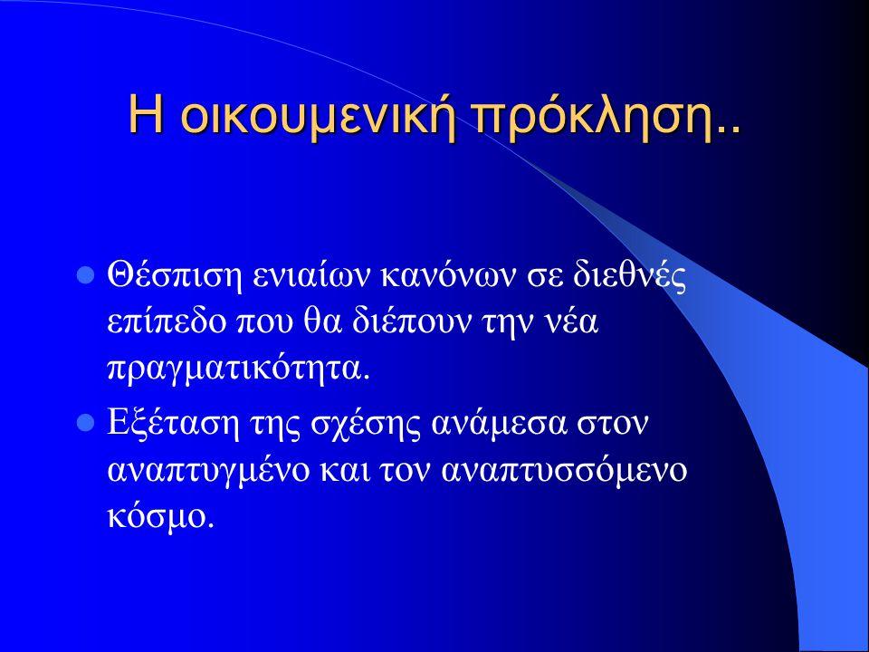 Η βελτίωση του ανταγωνιστικού περιβάλλοντος…. Απελευθέρωση του τομέα των τηλεπικοινωνιών. Ανάπτυξη υποδομών -Προσφορά νέων υπηρεσιών. Θέσπιση ενιαίου