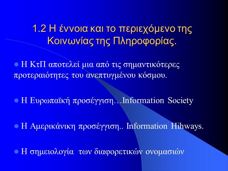 1.2 Η έννοια και το περιεχόμενο της Κοινωνίας της Πληροφορίας.