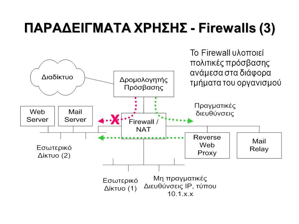 ΠΑΡΑΔΕΙΓΜΑΤΑ ΧΡΗΣΗΣ - Firewalls (3) Το Firewall υλοποιεί πολιτικές πρόσβασης ανάμεσα στα διάφορα τμήματα του οργανισμού X