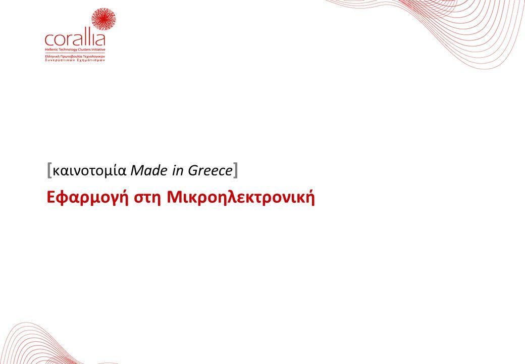 [ καινοτομία Made in Greece ] Εφαρμογή στη Μικροηλεκτρονική