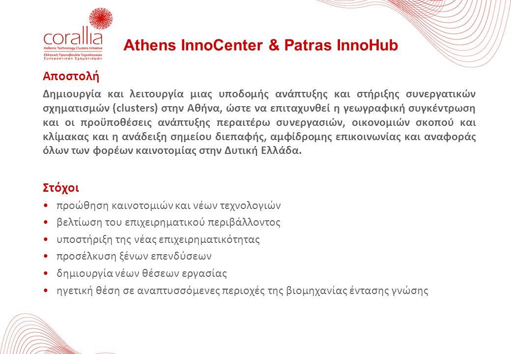 Αποστολή Δημιουργία και λειτουργία μιας υποδομής ανάπτυξης και στήριξης συνεργατικών σχηματισμών (clusters) στην Αθήνα, ώστε να επιταχυνθεί η γεωγραφι
