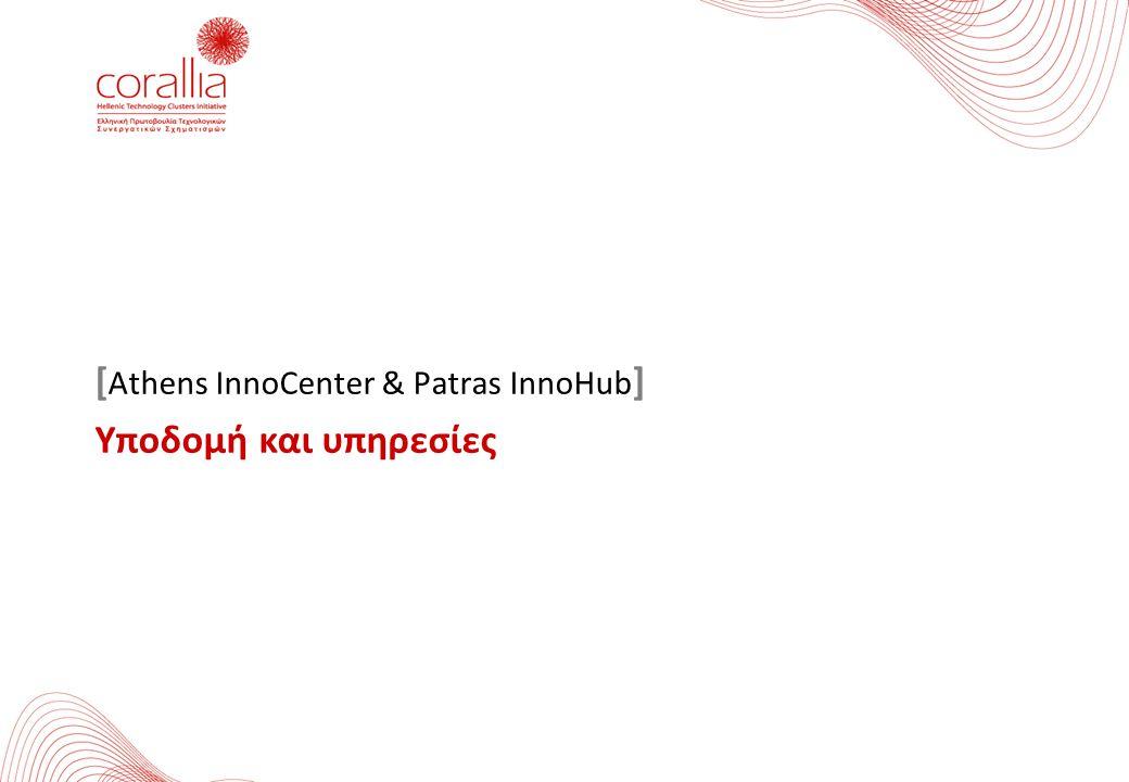 [ Athens InnoCenter & Patras InnoHub ] Υποδομή και υπηρεσίες
