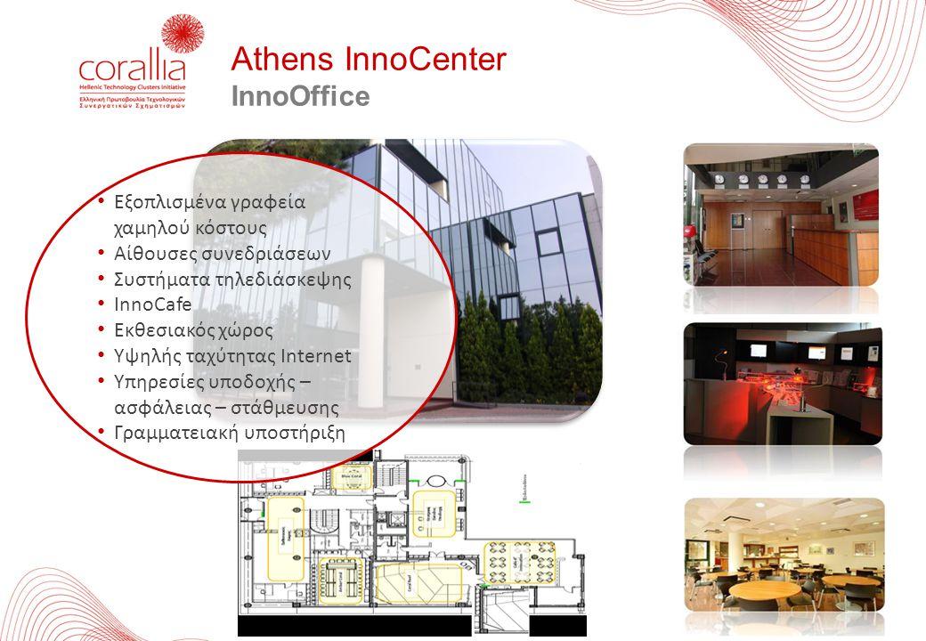 Athens InnoCenter InnoOffice Εξοπλισμένα γραφεία χαμηλού κόστους Αίθουσες συνεδριάσεων Συστήματα τηλεδιάσκεψης InnoCafe Εκθεσιακός χώρος Υψηλής ταχύτη