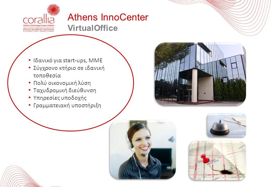 Ιδανικό για start-ups, MME Σύγχρονο κτήριο σε ιδανική τοποθεσία Πολύ οικονομική λύση Ταχυδρομική διεύθυνση Υπηρεσίες υποδοχής Γραμματειακή υποστήριξη