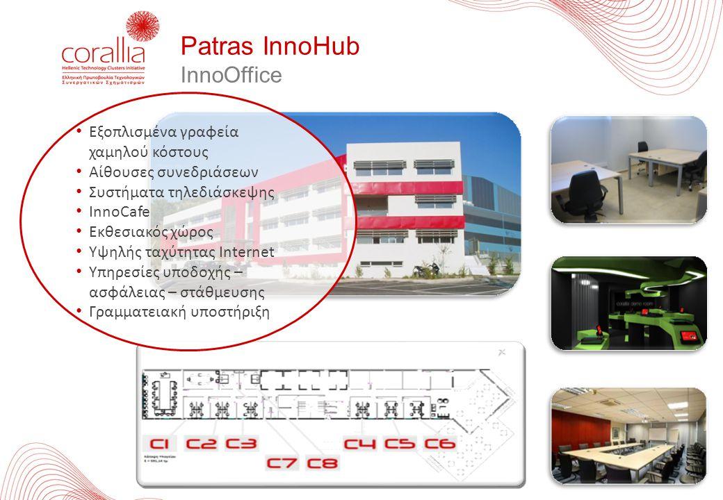 Patras InnoHub InnoOffice Εξοπλισμένα γραφεία χαμηλού κόστους Αίθουσες συνεδριάσεων Συστήματα τηλεδιάσκεψης InnoCafe Εκθεσιακός χώρος Υψηλής ταχύτητας